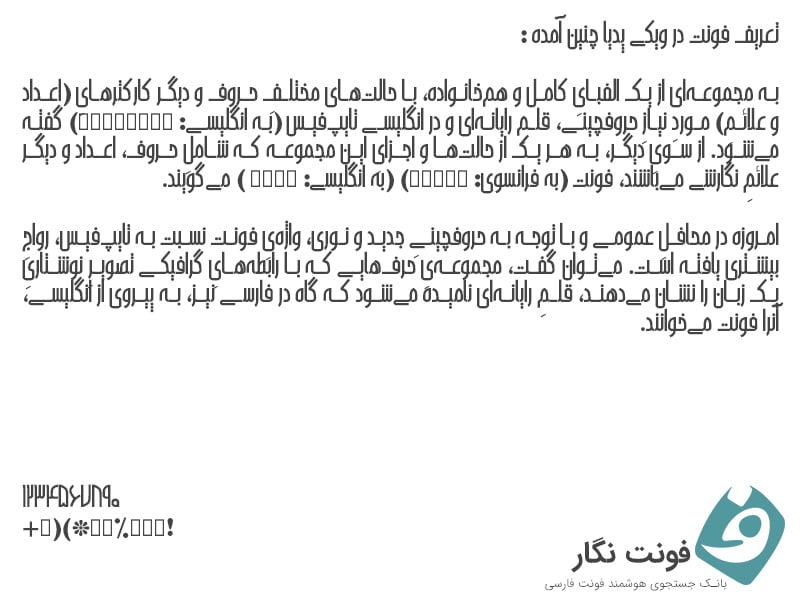 فونت فارسی ارغوان - A Arghavan