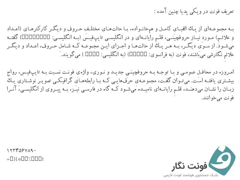 فونت داستان - Dastan