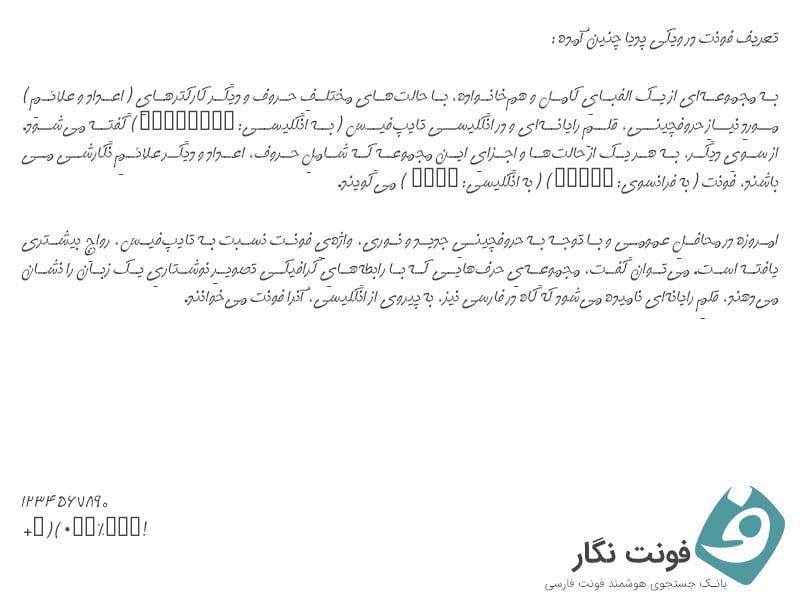 فونت غم آزاد - A Gam Azad