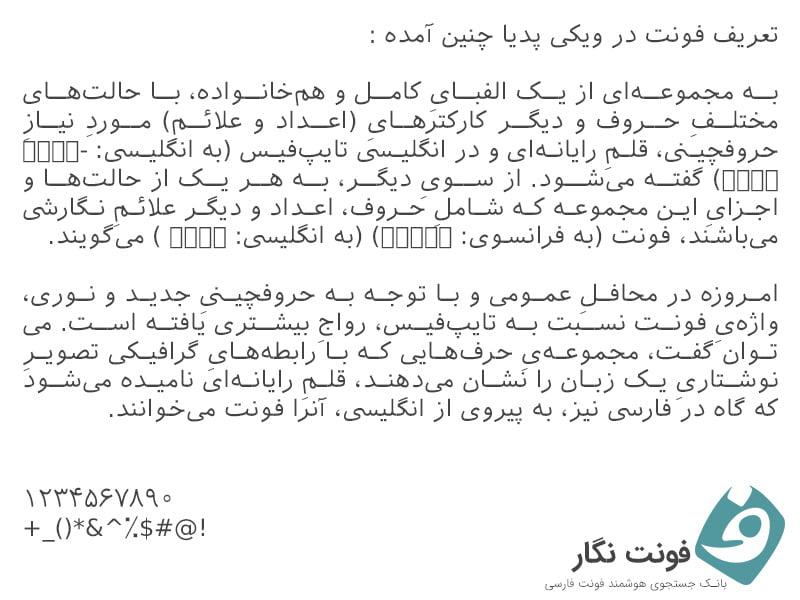 فونت ایرانیان سنس - A Iranian Sans