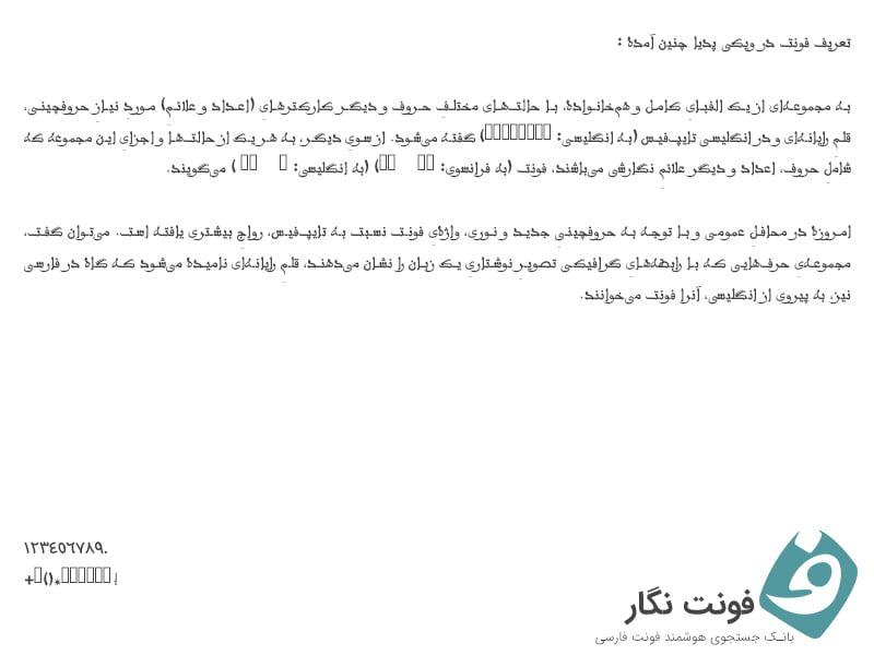 فونت مغرب - A Maghreb jadid