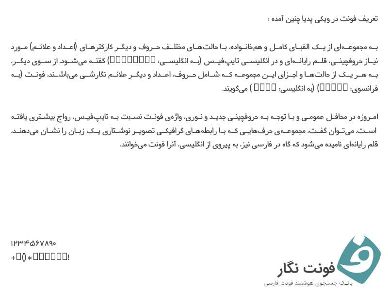 دانلود فونت سلامت - A Salamat