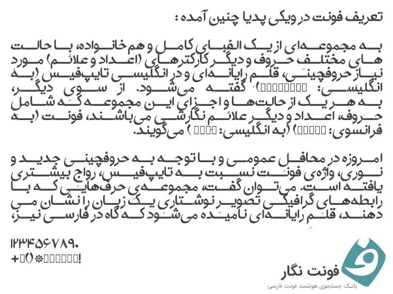 دانلود فونت ثریا - A Soraya