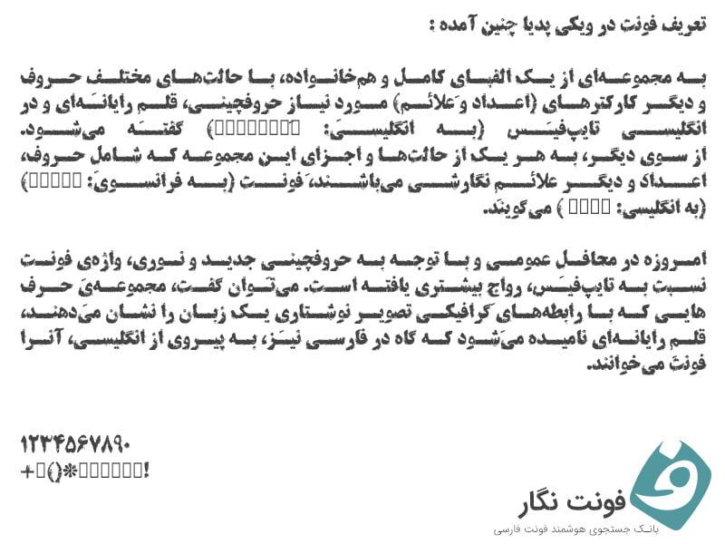 فونت زنگار همشهری - A Zangar hamshahri