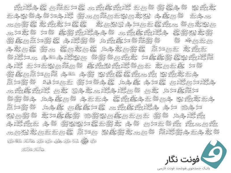 فونت ابوذر - Abo thar