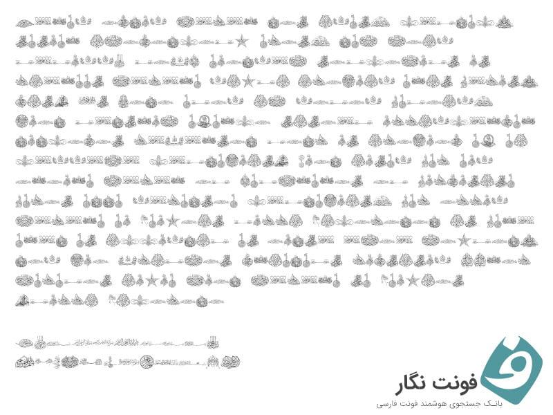 فونت بسم الله 2 - Besmellah 2