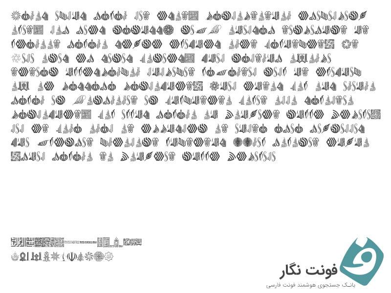 فونت بسم الله 5 - Besmellah 5