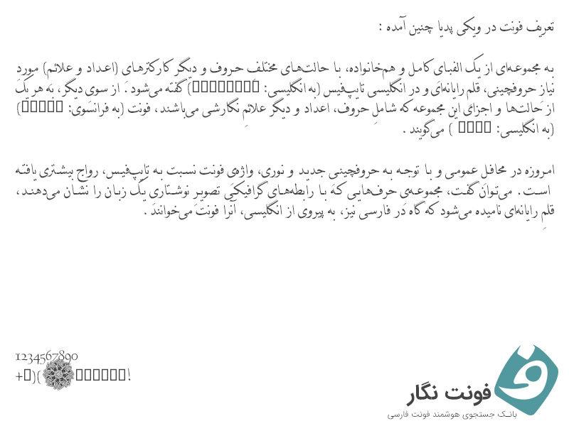 فونت نسخ - DecoType Naskh