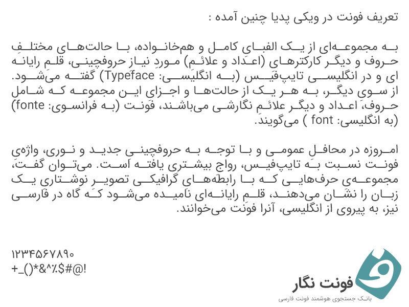 دانلود فونت ایران سنس - IRANSans