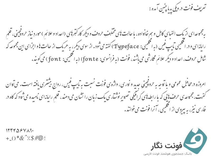 فونت ایران نستعلیق - IranNastaliq