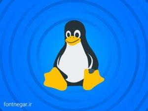 آموزش نصب فونت در لینوکس