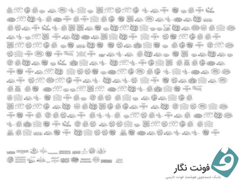 فونت سیمبل قرآن - My Font Quraan