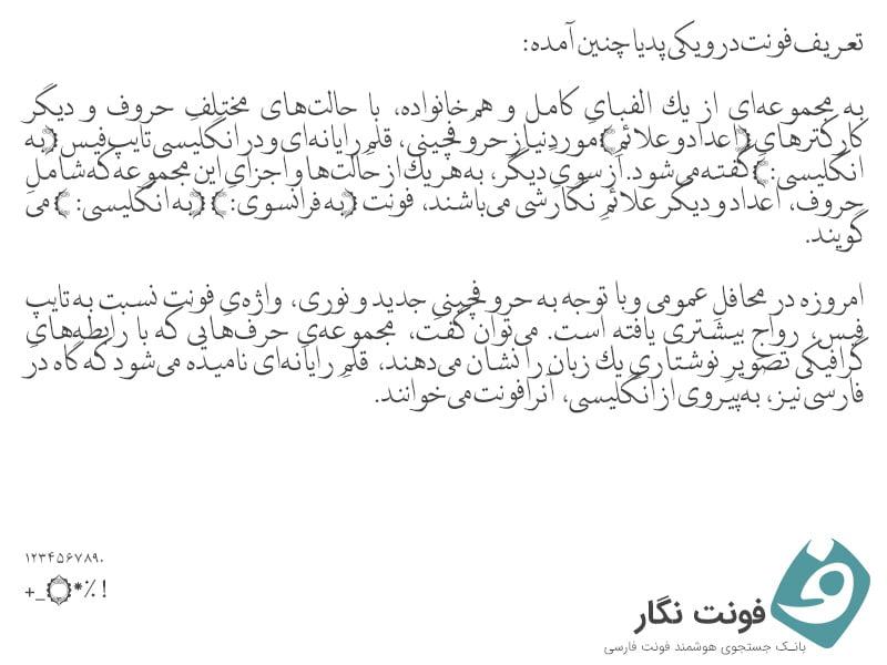 دانلود فونت نبی - Nabi
