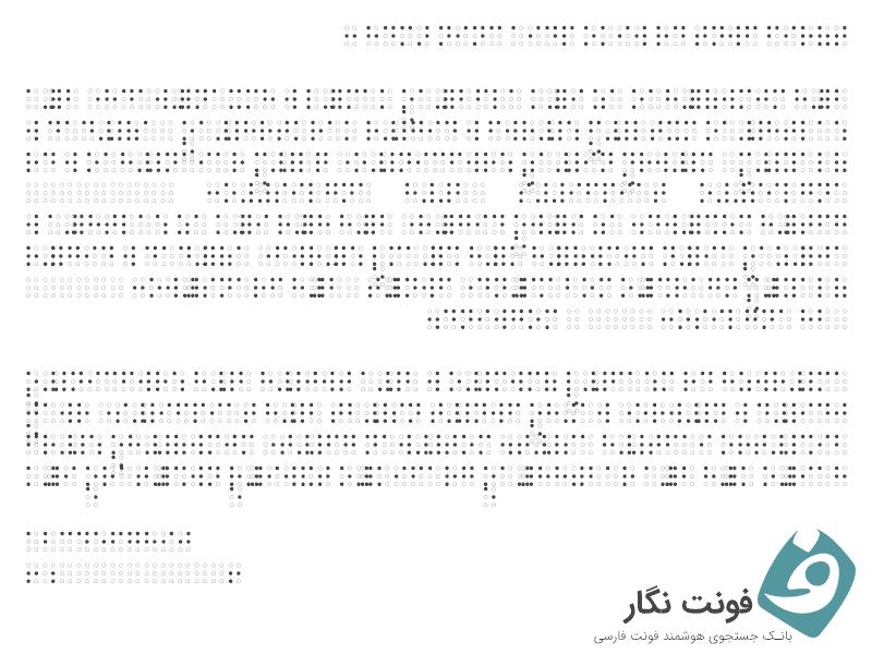 دانلود فونت بریل فارسی - Persian Braille