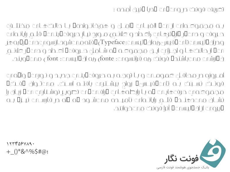 دانلود فونت روافد زینب - Rawafed Zainab
