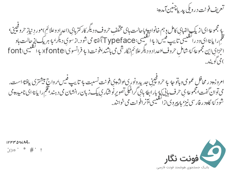 دانلود فونت نستعلیق اردو خوش خطی - Urdu Khush Khati