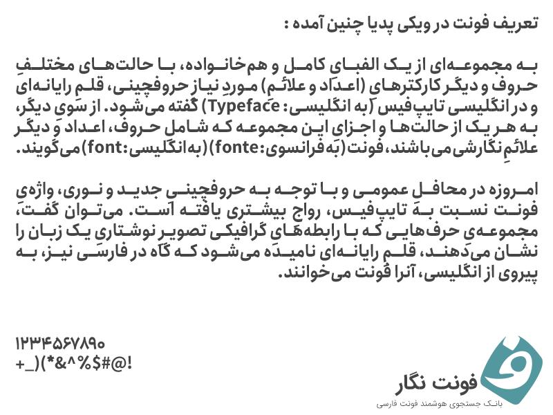 فونت انجمن حرفه ای - anjoman