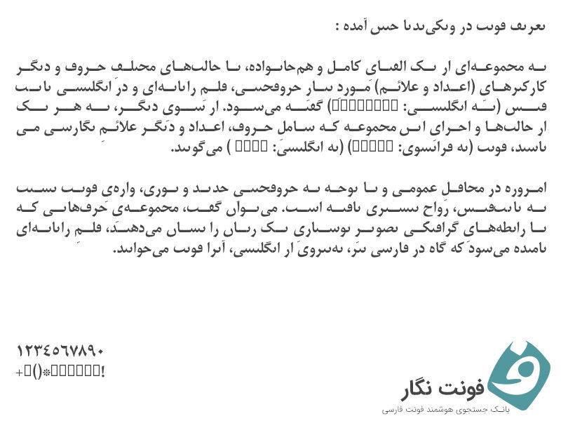 دانلود فونت ایران مقتصد - iran moghtased