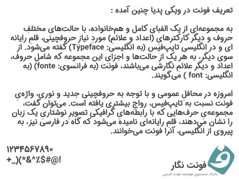 دانلود فونت ایرانسنس دستنویس - IRANSansDN