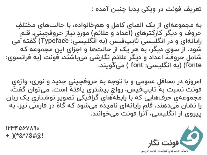 دانلود فونت ایران یکان - iran yekan
