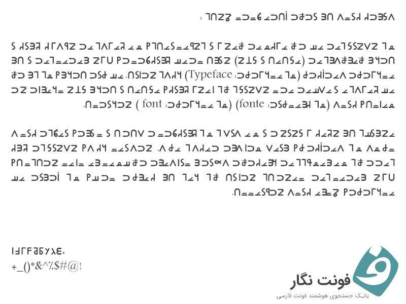 فونت خوی آذری - khoyazeri