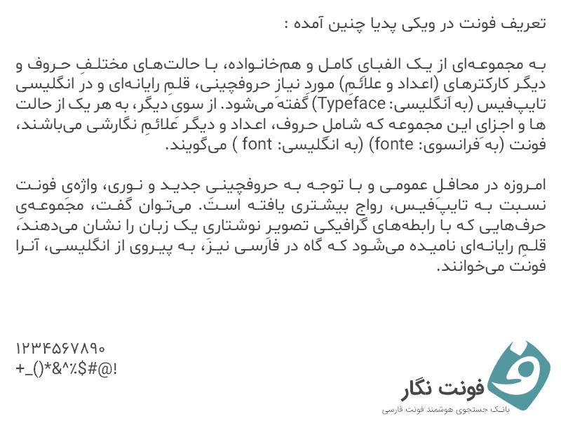 دانلود فونت فارسی شبنم - shabnam